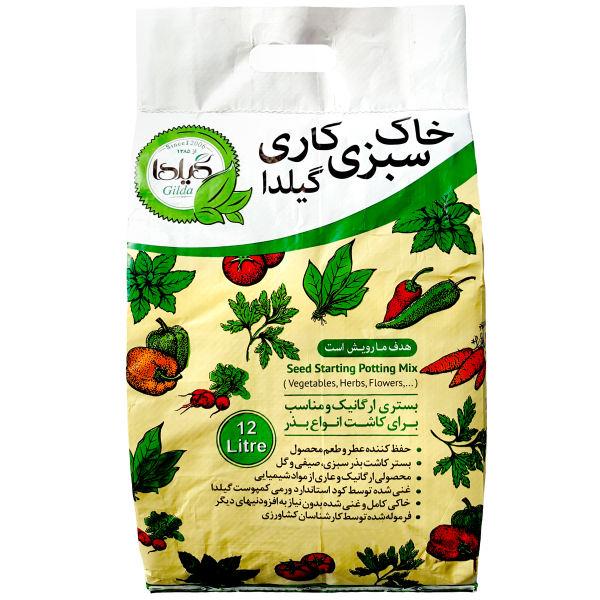 تصویر خاک سبزی کاری ارگانیک گیلدا